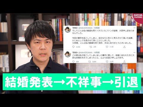 2021/03/03 ワタナベマホトさん引退…けどこれからどうする?