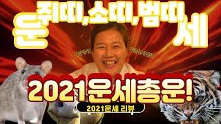 (용한무당)2021신축년운세 미리확인하자!(쥐띠.소띠.호랑이띠) 정보살님에 생생한 2021 운세특집!
