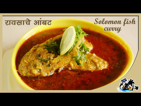 Salmon Fish Curry In Koli Style | Ravas Fish Curry  | रावसाचे आंबट | Spicy Sea Food Recipe