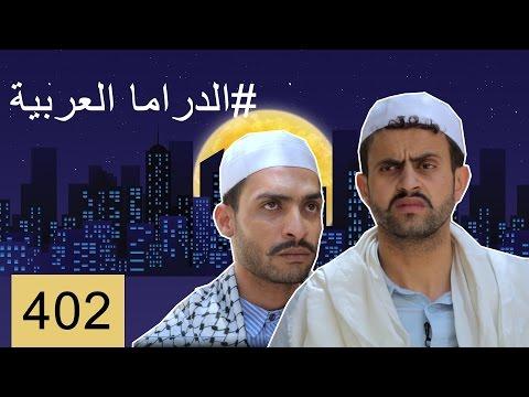 بس يا زلمة الجزء الرابع الحلقة 2