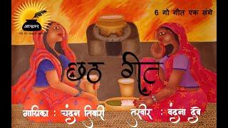 छठ गीत । Chhath Song Collections । Chandan Tiwari । तस्वीर : वंदना दुबे