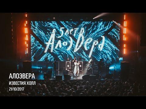 АлоэВера - 5 лет (Live)