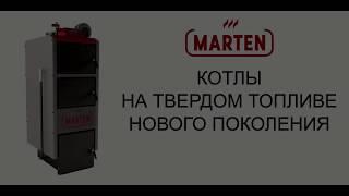 видео Купить продукцию Marten (Украина) в Киеве • Доставка • • Aldentrade