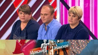 Мужское / Женское - Свободная любовь. Выпуск от 22.10.2018