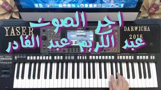 اجر الصوت عبد الكريم عبد القادر - تعليم الاورج - ياسر درويشة