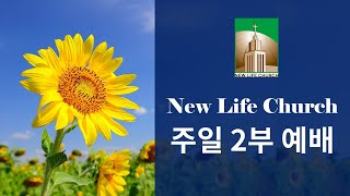 [뉴라이프 교회 - 위성교 목사 ] 주일 2부 예배, …