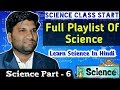 #6 Science | Chapter - 6 (भौतिकी ) | Complete Science Course For UPSC/SPSC/Bank/SSC & Other Exam