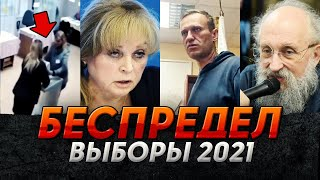 САМЫЕ ПОЗОРНЫЕ ВЫБОРЫ В РОССИИ / КАК ЭТО БЫЛО?!