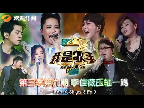 《我是歌手 3》第三季第9期完整版 I Am A Singer 3 EP9 Full: 李佳薇踢馆技惊四座-Battle