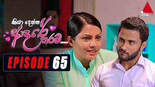 Kiya Denna Adare Tharam (කියා දෙන්න ආදරේ තරම්) | Episode 65 | 09th August 2021 | Sirasa TV Thumbnail
