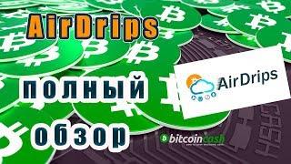 AirDrips(DigitalArtists) - Полный Разбор | 250$ за Регистрацию