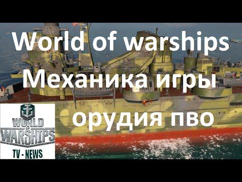 Гайд по действию орудий ПВО в игре World Of Warships Гемплей игры World Of Warships