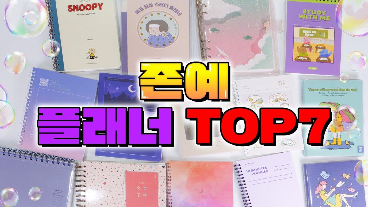 2021 스터디 플래너 TOP7 (Feat. 내돈내산, 존예, 이벤트) | 입시덕후