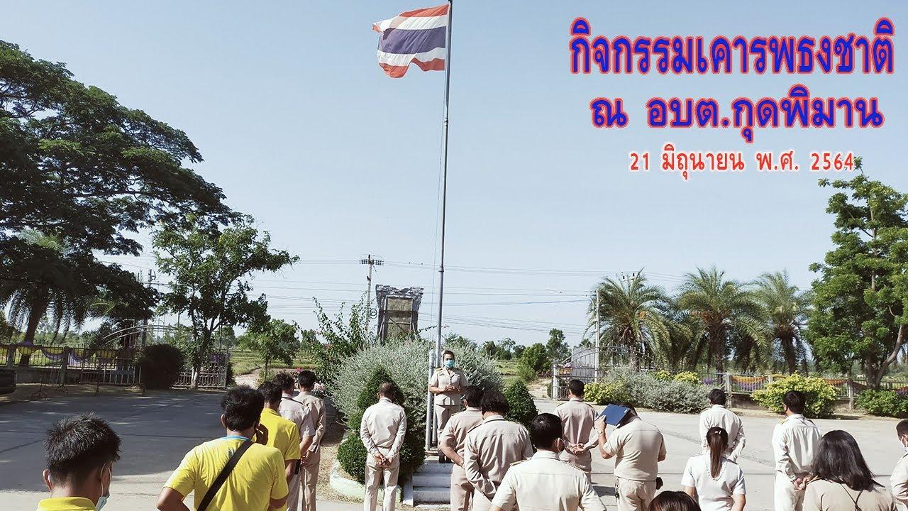 กิจกรรมเคารพธงชาติ ประจำวันจันทร์ที่ 21 มิถุนายน พ.ศ. 2564
