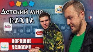 ВАХТА ДЕТСКИЙ МИР. Жильё, условия и зарплата. Работа. Москва