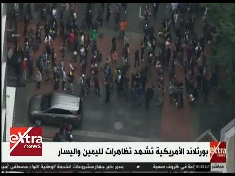 موجز الأخبار | مدينة بورتلاند الأمريكية تشهد تظاهرات لليمين واليسار