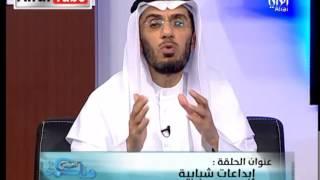 وياكم 2 حلقة 24- د. محمد العوضي - إبداعات شبابيّة -  2014-07-22
