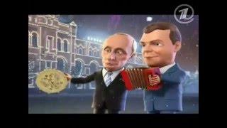 Путин поет чистушки