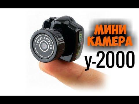 Скрытая Мини камера Y2000 Супер штука