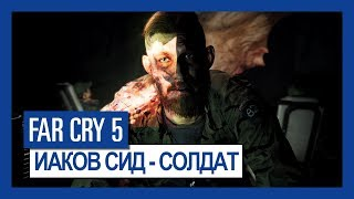 Far Cry 5: Иаков Сид - Солдат | Крупным планом