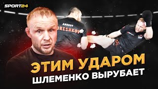БИЛ – ЛЮДИ ПАДАЛИ / Как Шлеменко ДРАЛСЯ НА УЛИЦЕ / ПОДГОТОВКА К FIGHT NIGHTS
