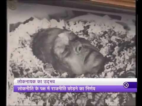 LOKNAYAK: A Documentary on Jai Prakash Narayan