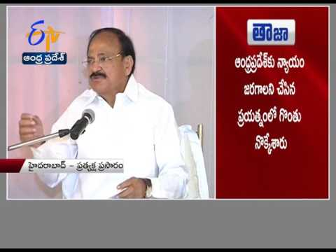 Watch:Venkaiah Naidu Speech On AP Special Status In media