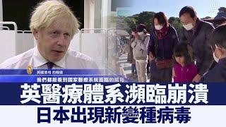 英醫療體系瀕臨崩潰 日本出現新變種病毒|@新聞精選【新唐人亞太電視】三節新聞Live直播 |20210112 - YouTube