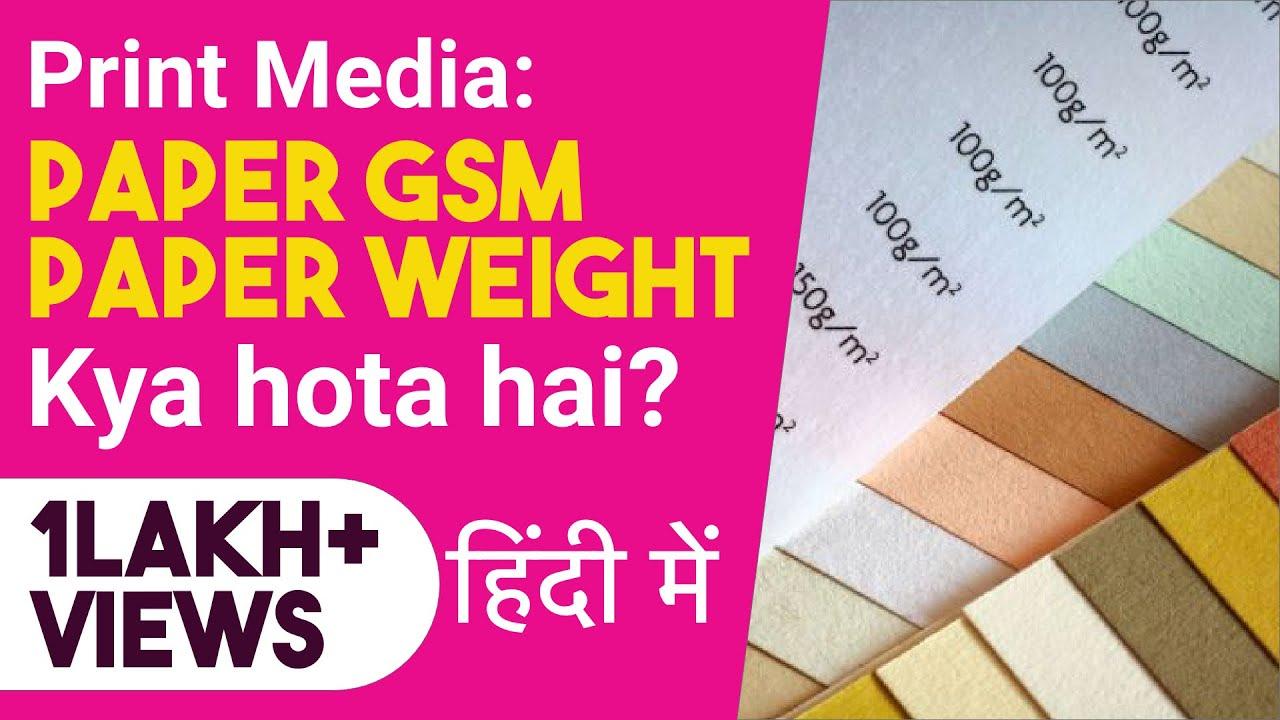 Paper GSM क्या होता है? Full GSM CHART
