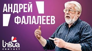 Интервью с Андреем Фалалеевым