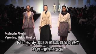 Cutting It Fine: Part III 「濟世之裁」第三集 The EcoChic Design Award 14/15