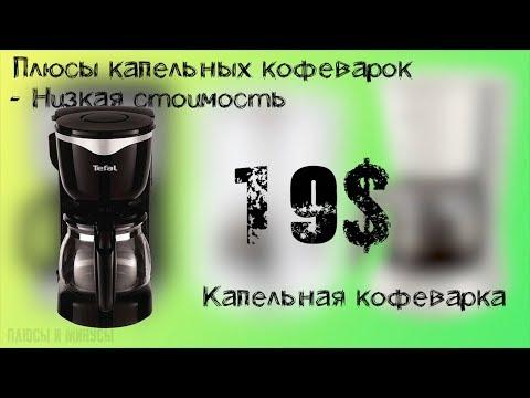Капельная кофеварка плюсы и минусы