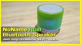 NoName RGB Bluetooth Speaker - Дно портативной акустики