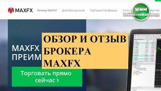 Обзор и отзыв брокера MaxFx. У компании две престижные лицензии