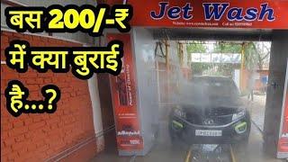 200₹ रुपये में मजा आ गया।autometic car wash in 200₹ only.zip of life|
