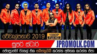 super-stars-wewalpanawa-2019-live-shows