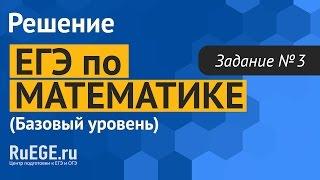 Решение демоверсии ЕГЭ по математике 2016 | Базовый уровень. Задание 3 [Подготовка к ЕГЭ (RuEGE.ru)]