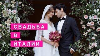 ЦВЕТОЧНЫЙ ВОРКШОП на Комо. Свадьба в Италии