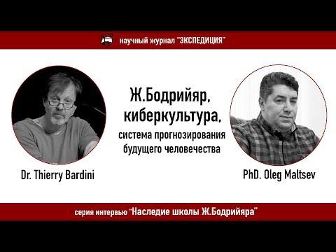 Ж.Бодрийяр, киберкультура, система прогнозирования будущего человечества.