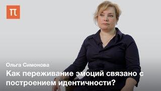 Базовые принципы социологии эмоций — Ольга Симонова
