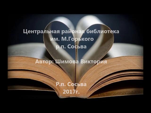 Изображение предпросмотра прочтения – ШимоваВиктория представляет буктрейлер кпроизведению «О любви» А.П.Чехова
