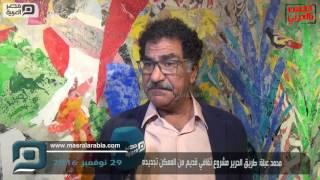 مصر العربية | محمد عبلة: طريق الحرير مشروع ثقافي قديم من الممكن تجديده