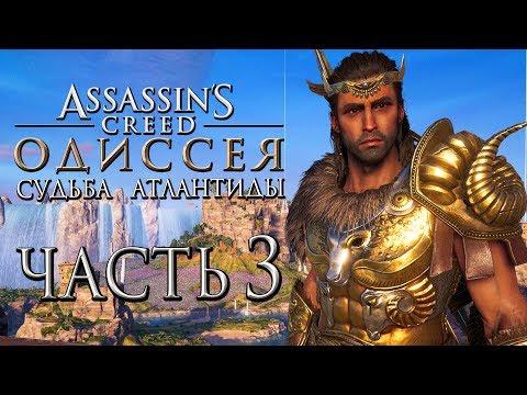 Прохождение Assassin's Creed Odyssey DLC [Одиссея] — Часть 3: Новый Лук Ису. Броня Героя Греции