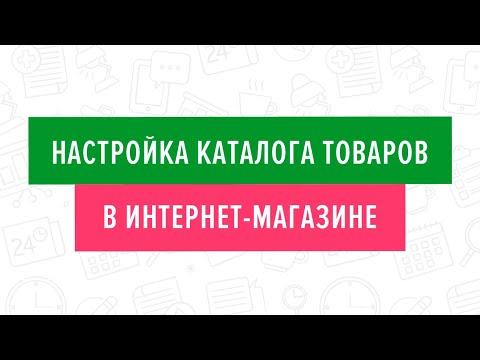 Настройка каталога товаров в интернет-магазине. 13.02.2018