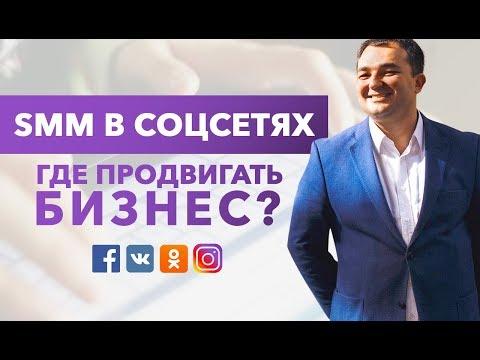 SMM во ВКонтакте,