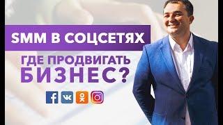 SMM во ВКонтакте, Facebook, Instagram и Одноклассниках. Где продвигать бизнес.