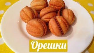 Орешки со сгущенкой. Рецепт