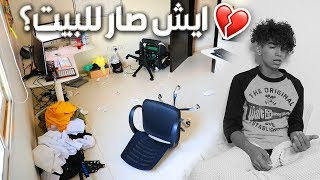 What Happened to My House After the Robbery !