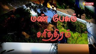 Mann Pesum Sarithiram 15-11-2019