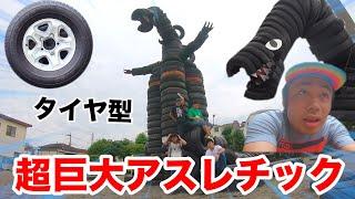 タイヤで作られたアスレチックだけで鬼ごっこしたら難しすぎる!! thumbnail